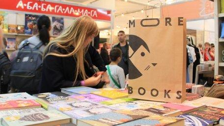 BookForum у Львові вперше відбудеться в онлайн-форматі