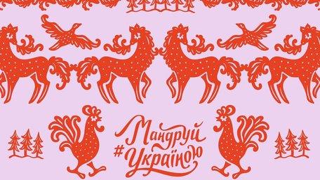Мінкультури відмовилось від ілюстрацій для проекту «Мандруй Україною»