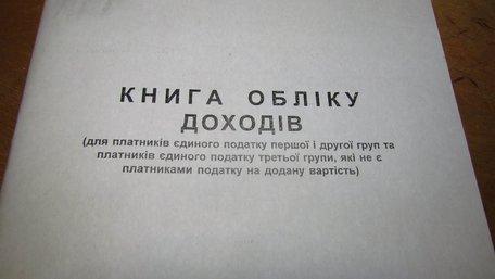 Верховна Рада не скасувала паперову книгу обліку доходів для ФОПів