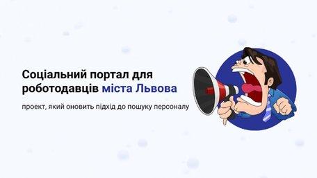 У Львові запрацював соціальний проект, який об'єднає усіх роботодавців міста
