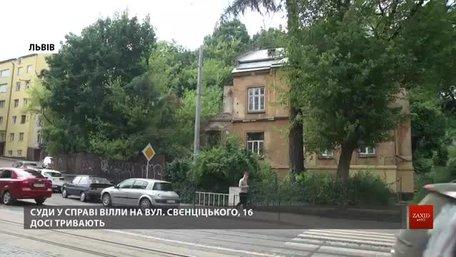 У Львові проведуть архітектурний воркшоп для порятунку історичної вілли «Люсія»