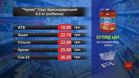 Соус «Чумак» Краснодарський. Огляд цін у львівських супермаркетах за 7 серпня