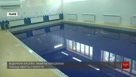 У львівському ліцеї відремонтували басейн, який не працював 26 років