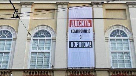 У день візиту президента на львівській Ратуші вивісили банер «Досить компромісів з ворогом!»