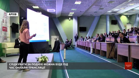 Наприкінці вересня у Львові відбудеться Діловий форум
