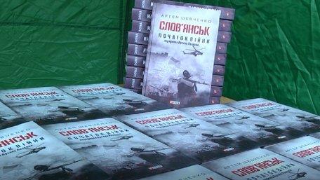 У Львові презентували книгу речника МВС Артема Шевченка про початок війни на сході