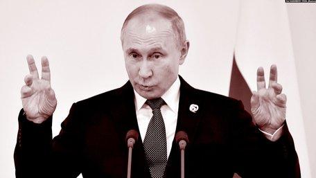 Путін – не чорт з табакерки