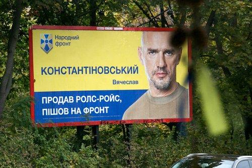 Передвиборчий плакат Вячеслава Константіновського у 2014 році