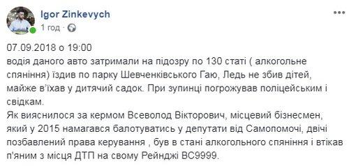 скріншот поста Ігоря Зінкевича