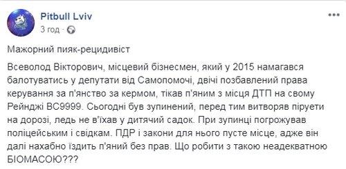 скріншот повідомлення Pitbull Lviv