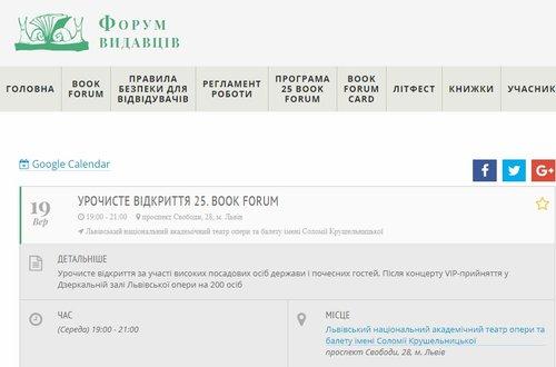скріншот офіційної програми форуму