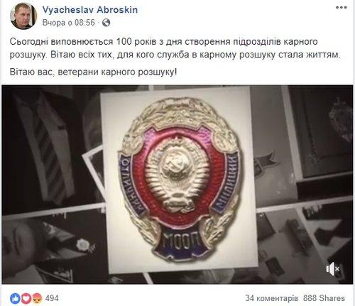 Скріншот допису В'ячеслава Аброськіна