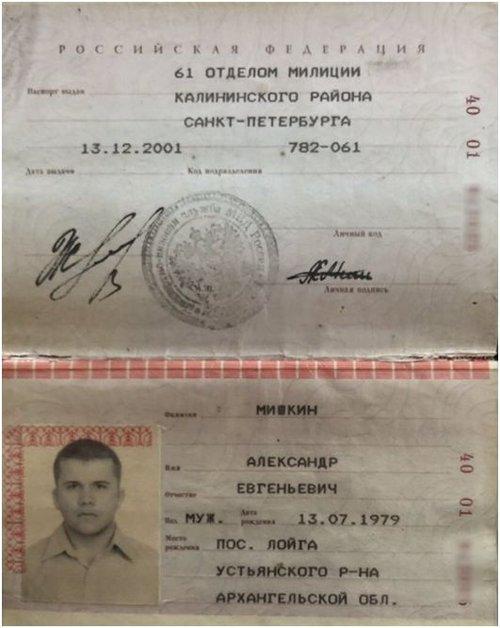 Фото першої сторінки паспорта працівника ГРУ Мішкіна