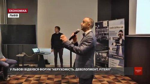 У Львові відбувся вже восьмий форум для забудовників та рітейлерів
