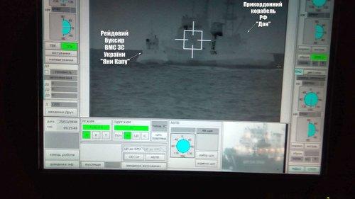 Прикордонний сторожовий корабель «Дон» на прицілі в одного з українських бронекатерів