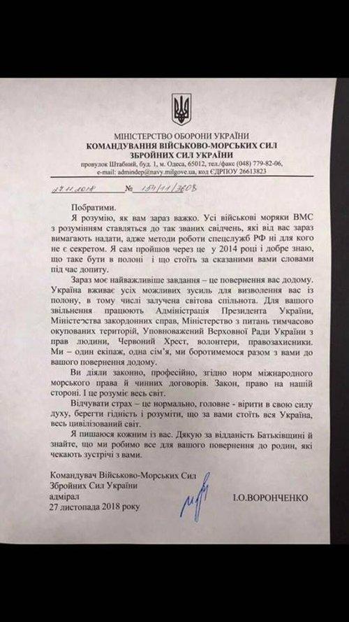Лист до полонених від командувача ВМС України