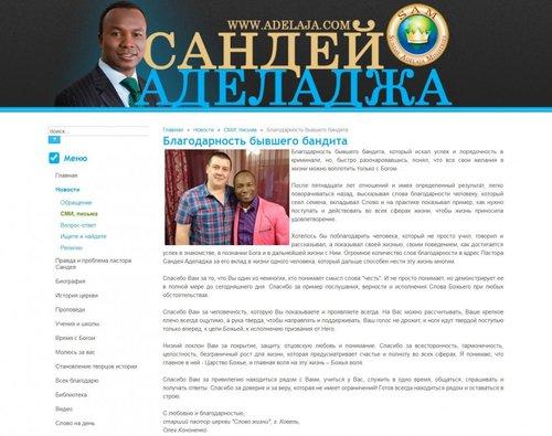 Олег Кононенко та Сандей Аделаджа