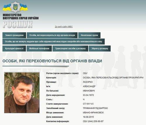 Розшукова картка Лазорка на сайті МВС України