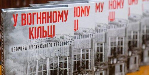 Львівська ОДА закупила понад 2 тис. книжок про АТО із порушенням законодавства. І замовник, і переможець тендеру порушили правила проведення закупівель
