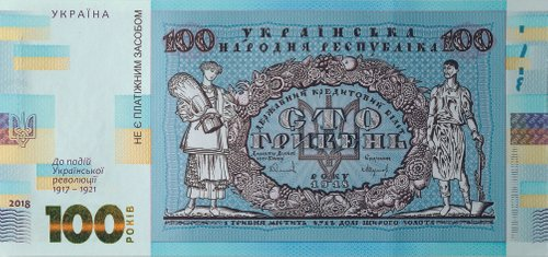 Лицьовий бік сувенірної банкноти