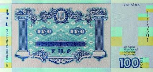 Зворотний бік банкноти