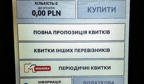 Фото інтерфейсу українською мовою