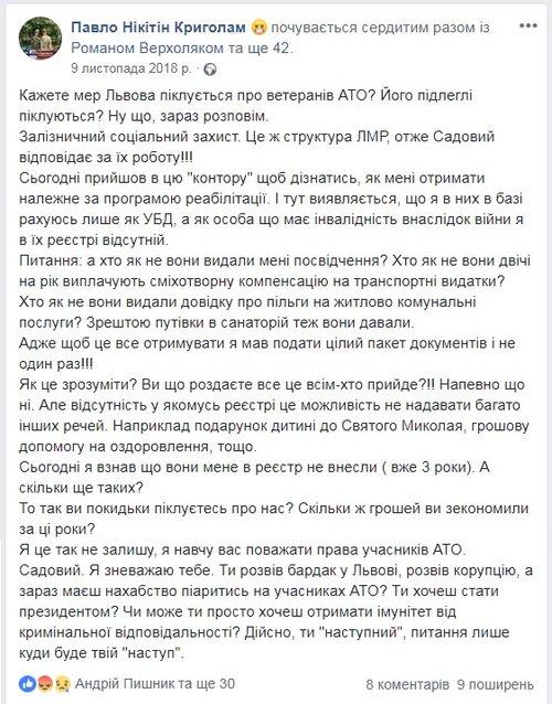 скріншот допису Павла Нікітіна у Facebook