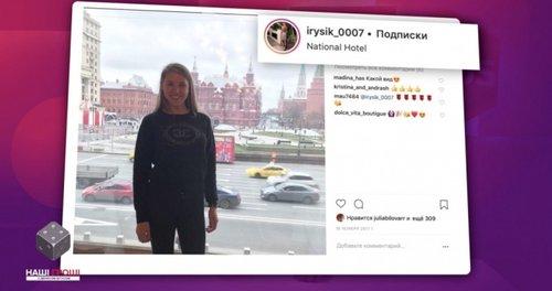 Біловар виклала у мережі фото з Москви