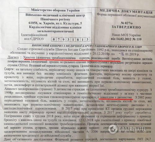 Фотокопія висновку лікарів щодо стану здоров'я Шевчука після призову