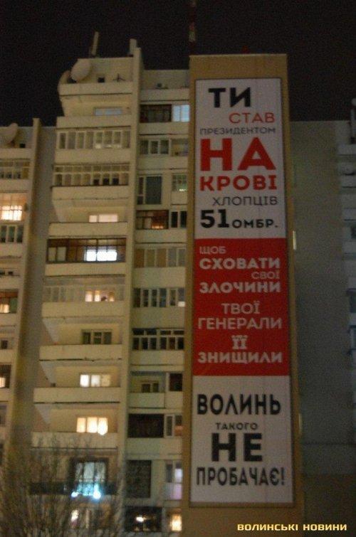 Банер на 16-поверховому будинку