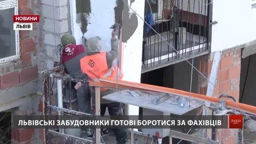 Львівські забудовники готові платити кваліфікованим працівникам 1000 доларів на місяць. Через масовий виїзд кваліфікованих кадрів за кордон забудовникам усе важче знаходити робітників