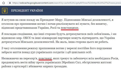 Скріншот оригінальної промови, де Петро Порошенко вживає слово