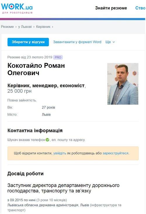 скріншот оголошення Романа Кокотайла на Work.ua