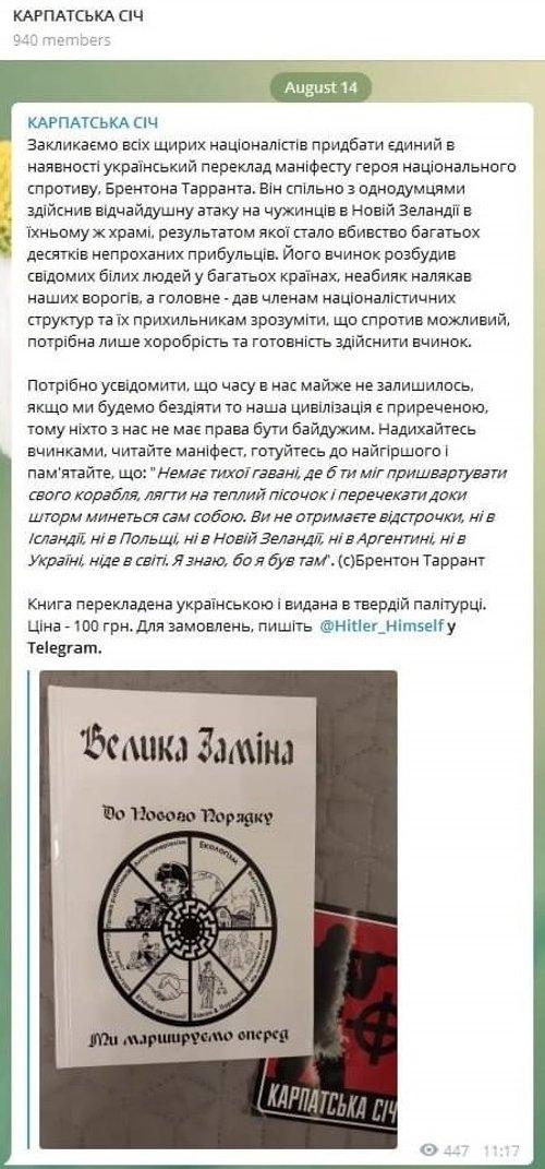 скріншот повідомлення у Telegram