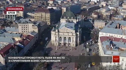 Відвідувачі конференцій витрачають у Львові більше грошей, ніж звичайні туристи. За перше півріччя 2019 року кількість конференцій у Львові зросла на 15%
