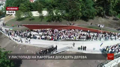 У Львові відкрили перший в Україні Меморіал пам'яті Небесної Сотні (фото, відео)