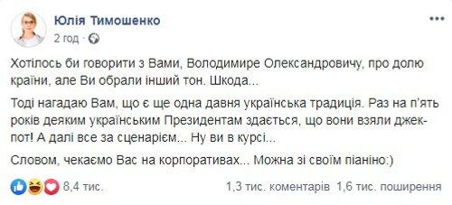 скріншот допису Тимошенко