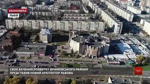 Відбулось відкрите обговорення перспективного розвитку Франківського району Львова