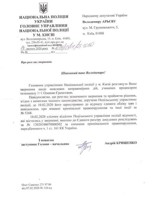 Відповідь поліції на звернення народного депутата Володимира Ар'єва