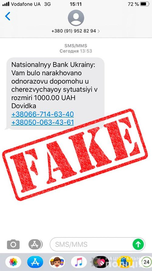 Таким повідомленням шахраї видурюють гроші в українців, натисніть для перегляду в повному розмірі
