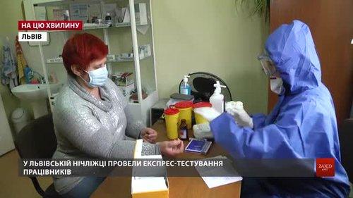 У львівській нічліжці провели експрес-тестування працівників