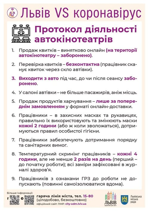 З 14 травня запрацює автокінотеатр  у Львові , фото-1