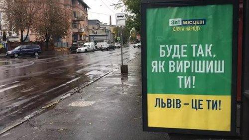 Козицький заявив про антисемітську провокацію проти «Слуги народу» у Львові. Ксенофобський напис з'явився на рекламному сітілайті партії «Слуга народу»