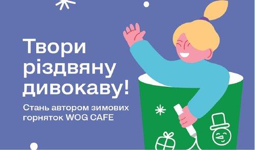Твори різдвяну дивокаву: дитячі малюнки знову прикрасять зимові горнятка WOG