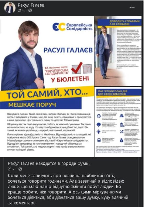 У Сумах батько і два сина балотуються у депутати від трьох різних партій: «Батьківщини», «Європейської солідарності» та «Слуги народу», фото-2