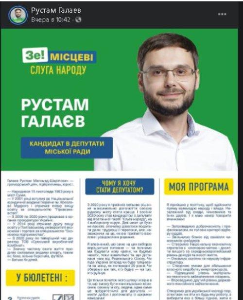 У Сумах батько і два сина балотуються у депутати від трьох різних партій: «Батьківщини», «Європейської солідарності» та «Слуги народу», фото-3