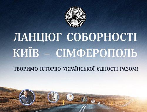Перший в історії «Ланцюг Соборності» онлайн: Творимо історію України разом!  - ZAXID.NET