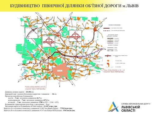 Карта Північного об'їзду Львова