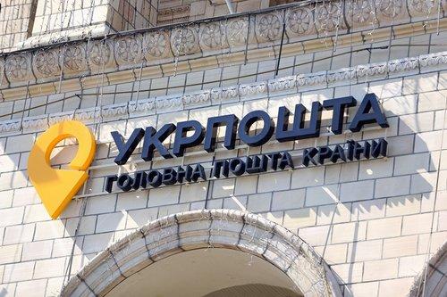 Уряд дозволив призначити гендиректора «Укрпошти» без конкурсу