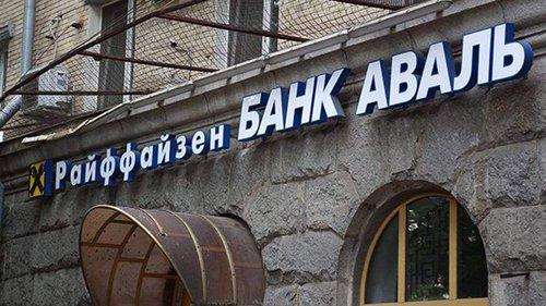 «Райффайзен Банк Аваль» офіційно змінив назву